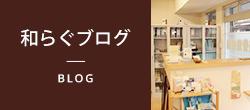 新虎ブログ BLOG